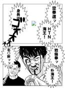 淫夢擂台賽 その3