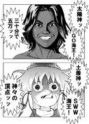 淫夢擂台賽 その6