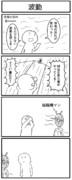 4コマ「波動」