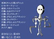 死神(タロット)型メダロット