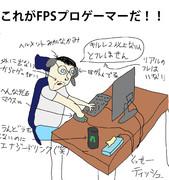 これがFPSプロゲーマーだ!!!