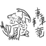 竜獣雑画[轟竜]
