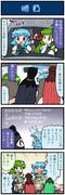がんばれ小傘さん 1286