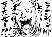 【10分シリーズ】テンションあがってきたぜー!