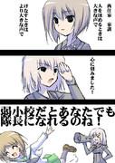 【ガールズ&パンツァー」家訓