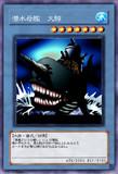 潜水母艦 大鯨
