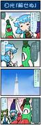 がんばれ小傘さん 1288