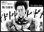 R藤本の水曜はじけて混ざれ! 祝5周年!