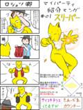 マイパーティ紹介漫画「スリーパー」