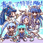 青キュア特戦隊!