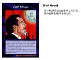 淫夢ナティカード Full Moon