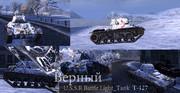 Верный T-127