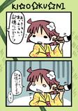 KI★O★KU★NI