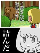 森のくまさん 一章