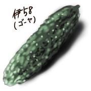 【ワンドロ】ゴーヤ(通称 伊58) 10分ドローイング