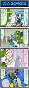 がんばれ小傘さん 1290
