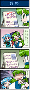 がんばれ小傘さん 1291