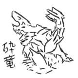竜獣雑画[砕竜]