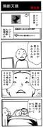 無断天裁-ムダンテンサイ-