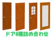 【MMDモデル】ドア各種【配布あり】