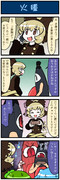 がんばれ小傘さん 1292