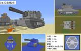 やっとできた主力戦車