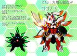 KYB-九尾の狐型♂:ココノエ