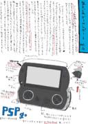 気まぐれゲームレポート 33 「PSPgo」