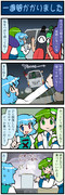 がんばれ小傘さん 1294