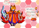 KYB-九尾の狐型♀:ツクモ