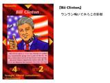 淫夢ナティカード Bii Clinton