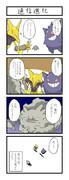 ポケモン4コマ「通信進化」