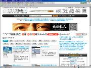 ニコニコ動画(γ) トップページ