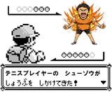 戦闘、松岡修造!!