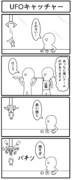 4コマ「UFOキャッチャー」