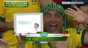 W杯でブラジルのサポーターが......。