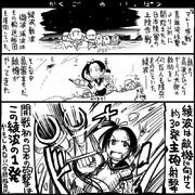 【艦これ】最初の一発【史実】