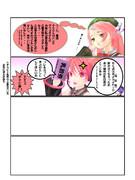 お悩みモモさん2コマ目【第1回リレー漫画ランダムマッチ】