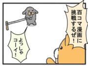 ダックスくんとコーギーのGIFアニメ