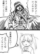 テメーコノヤロー