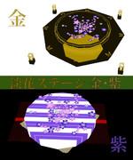 【MMD】淡花ステージ金・紫