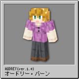 【オードリー】オードリースキン Ver.1.0【Minecraft】