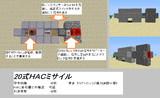 20式HACミサイル