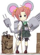 駆逐艦 陽炎 鼠輸送仕様