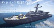【minecraft】やえやま型掃海艦