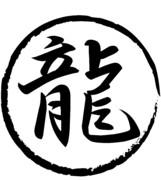【素材】『龍』印