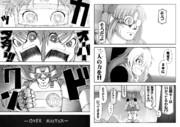 無尽合体キサラギ・妄想漫画ー37話 relationsー 22~23P