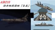 潜水艦救難艦『白夜』