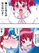 恋人のキスよ!