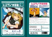 恋まりの新刊表紙